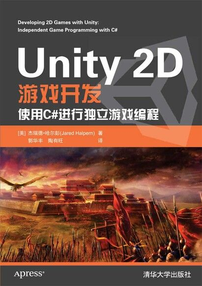 Unity 2D 游戲開發 (Developing 2D Games with Unity: Independent Game Programming with C#)