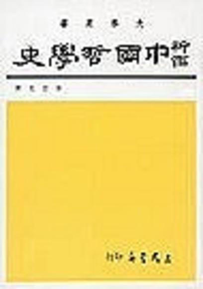 新編中國哲學史(一)