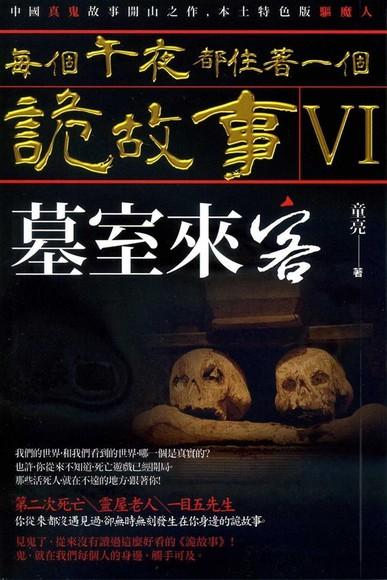 每個午夜都住著一個詭故事VI:墓室來客
