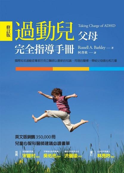 過動兒父母完全指導手冊(2版修訂版)