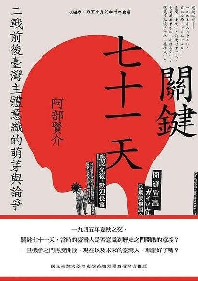 關鍵七十一天:二戰前後臺灣主體意識的萌芽與論爭