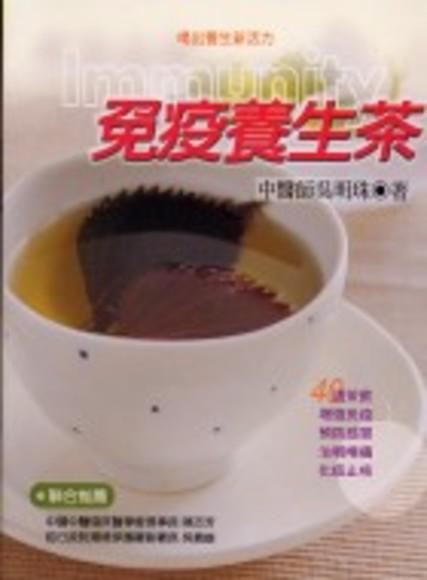 免疫養生茶
