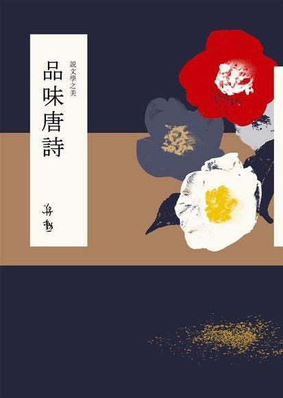 說文學之美: 品味唐詩 (附CD)