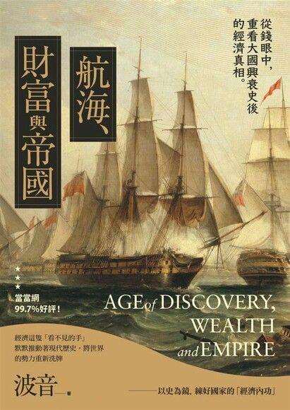 航海、財富與帝國:從錢眼中,重看大國興衰史後的經濟真相