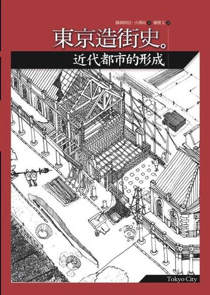 東京造街史