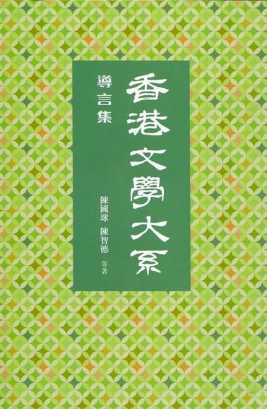 香港文學大系1919-1949