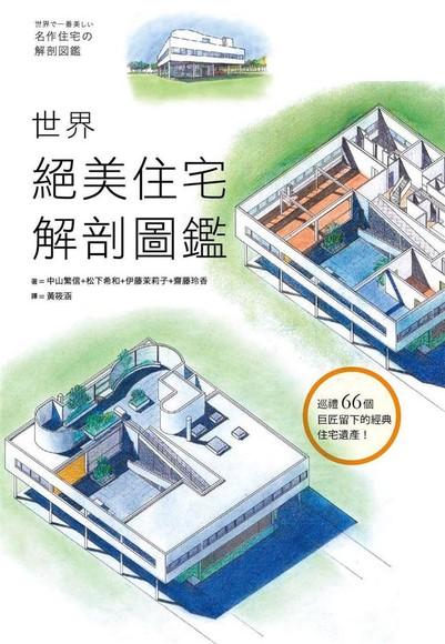 世界絕美住宅解剖圖鑑