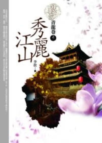 鋒芒畢露:秀麗江山青龍卷之二(平裝)