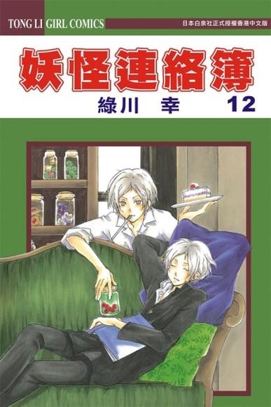 妖怪連絡簿 12