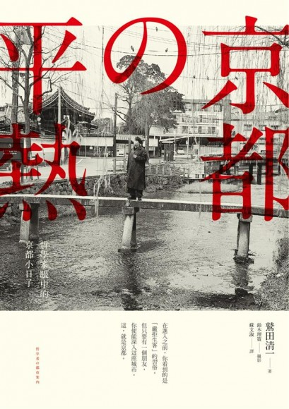 京都的平熱:哲學家眼中的京都小日子