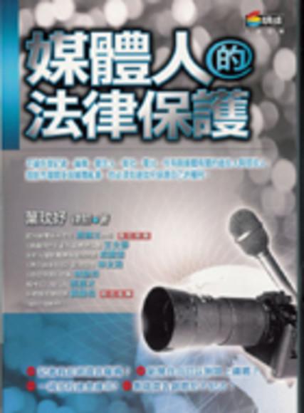 媒體人的法律保護(平裝)