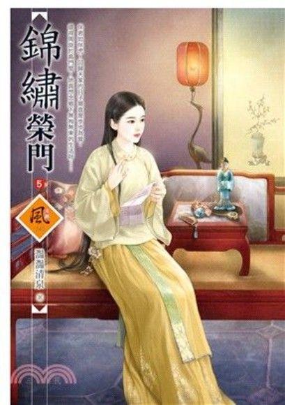 錦繡榮門 5