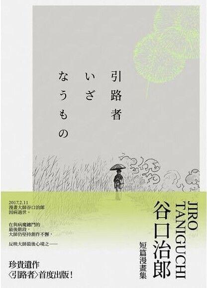 引路者:谷口治郎短篇漫畫集