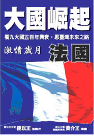 法國: 激情歲月(平裝)