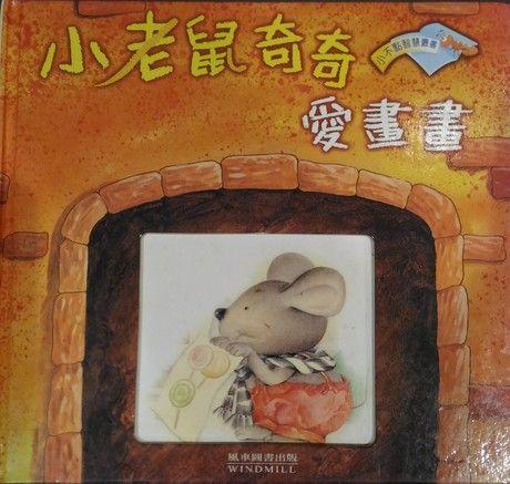 小老鼠奇奇愛畫畫