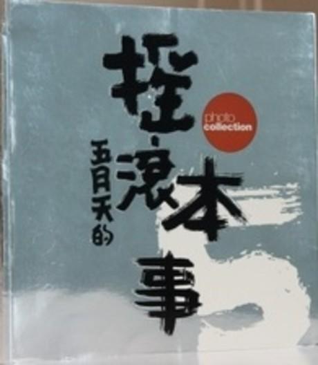 搖滾本事演唱會寫真書 (創世紀復刻版)