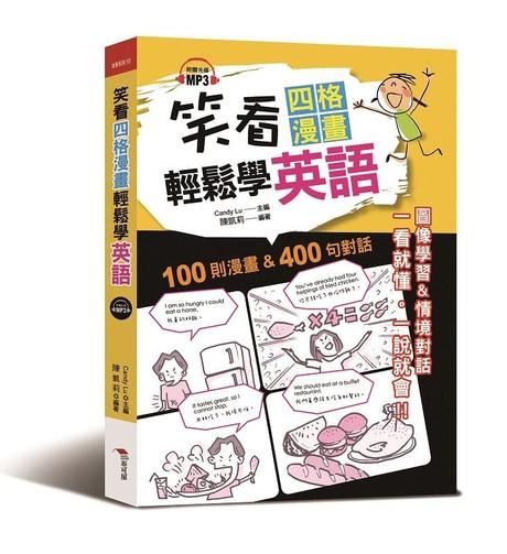笑看四格漫畫輕鬆學英語 (附MP3)