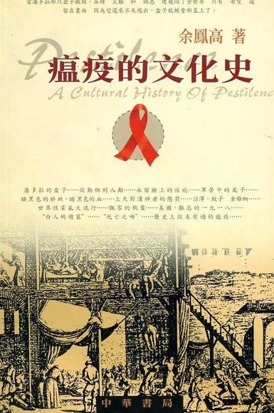 瘟疫的文化史
