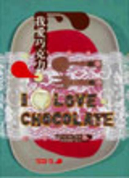 我愛巧克力(平裝)