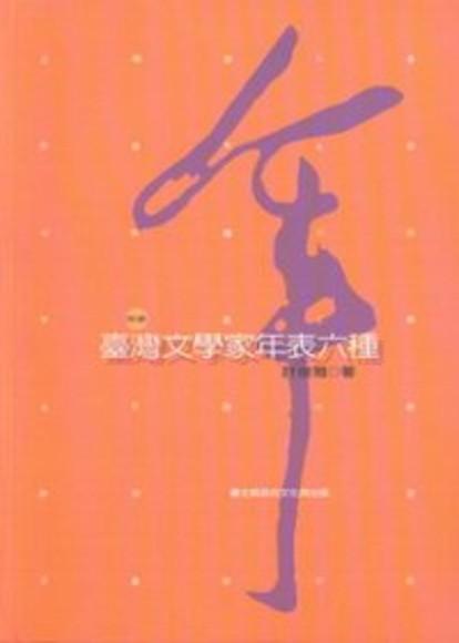 台灣文學家年表六種