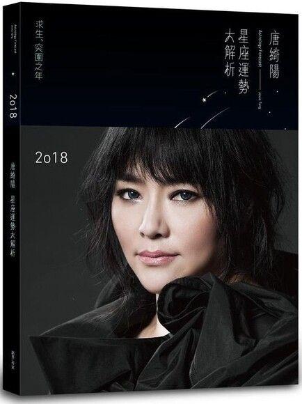 2018 唐綺陽星座運勢大解析