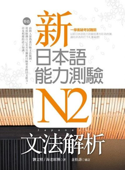 新日本語能力測驗N2文法解析