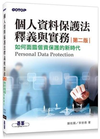 個人資料保護法釋義與實務(第二版)如何面臨個資保護的新時代