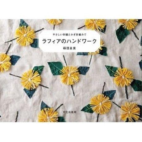 RAFFIA素材製作美麗刺繡與鉤針編織飾品小物手冊