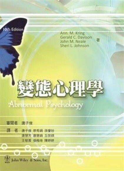 變態心理學(中文第一版)