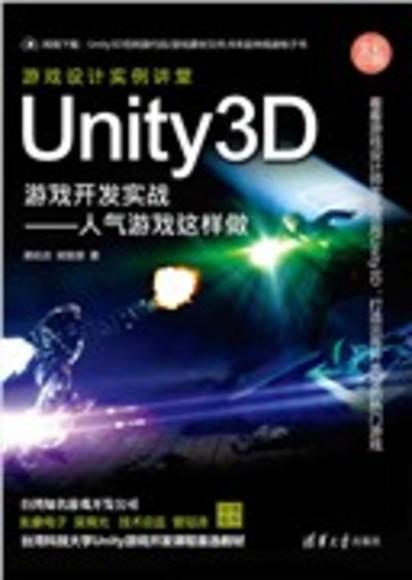 Unity3D游戏开发实战