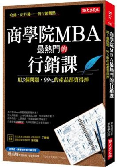 商學院MBA最熱門的行銷課