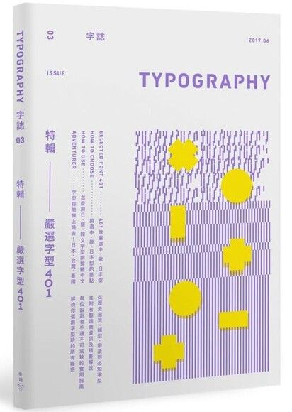 Typography 字誌:Issue 03 嚴選字型401