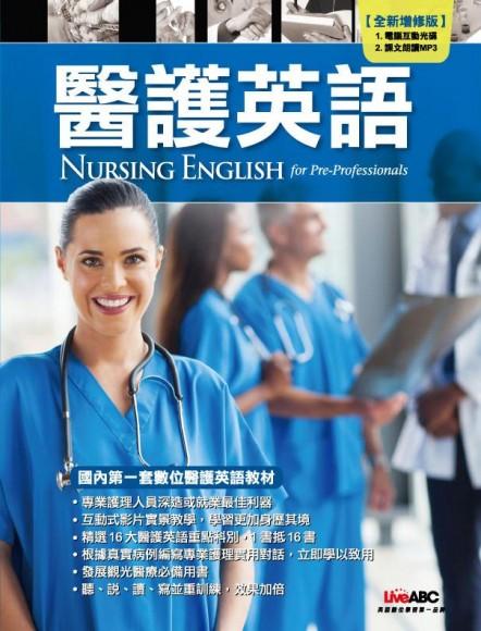 醫護英語 (全新增修版/附MP3)