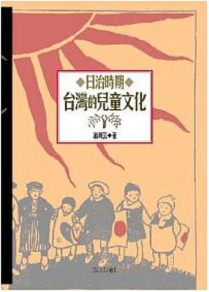 日治時期台灣的兒童文化(平裝)