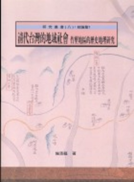 清代臺灣的地域社會