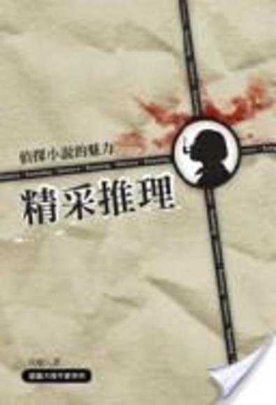 精采推理《偵探小說的魅力》認識大陸作家系列(平裝)
