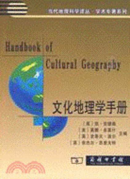 文化地理学手册