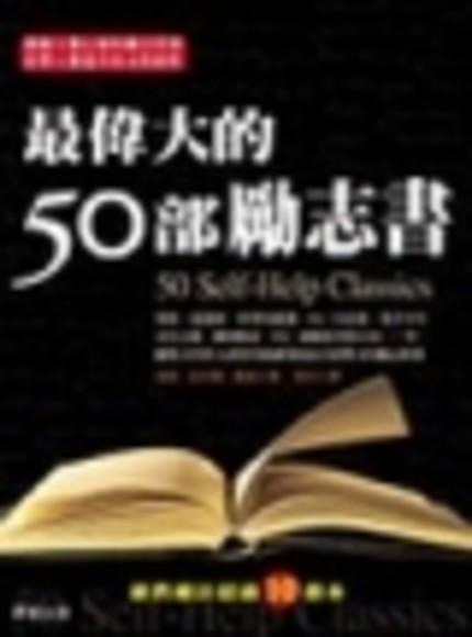 最偉大的50部勵志書