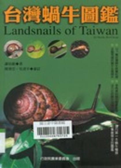 台灣蝸牛圖鑑