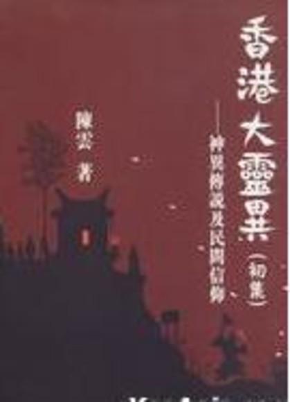 香港大靈異(初集)