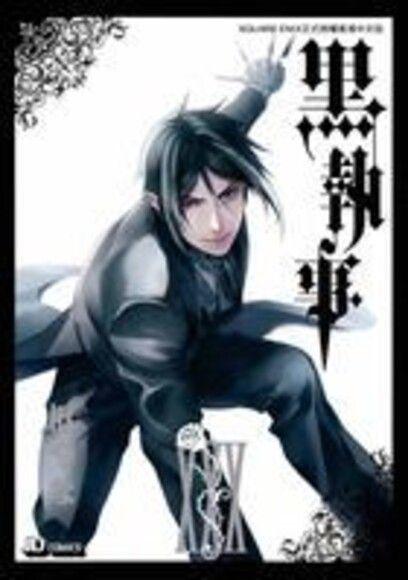 黑執事 (Vol.30)