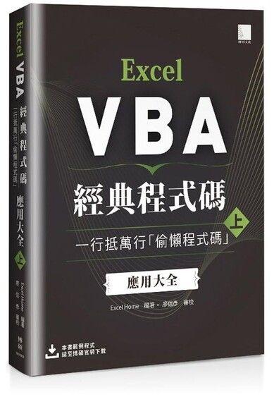 Excel VBA經典程式碼