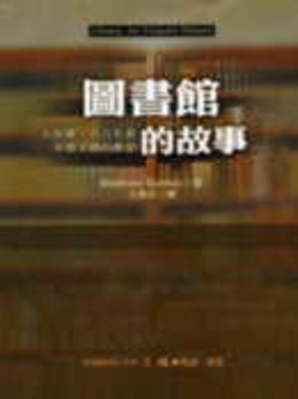 圖書館的故事-人與書,千百年來不曾平靜的歷史(精裝)