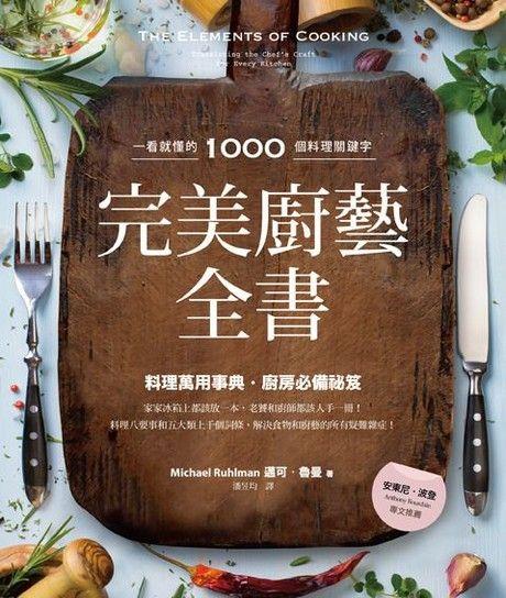 完美廚藝全書: 一看就懂的1000個料理關鍵字