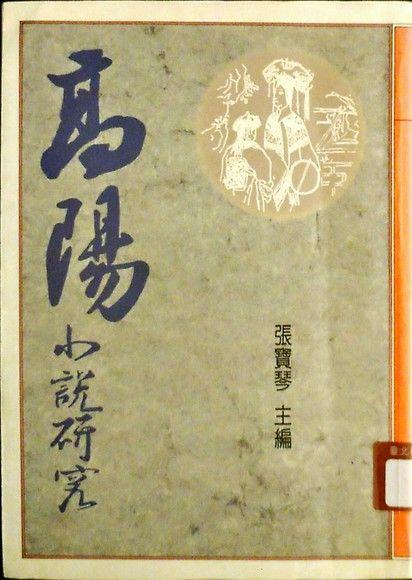 高陽小說研究