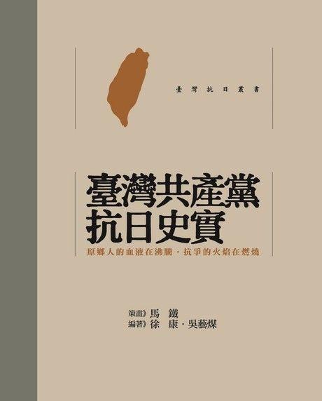 臺灣共產黨抗日史實