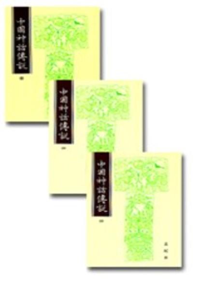 中國神話傳說