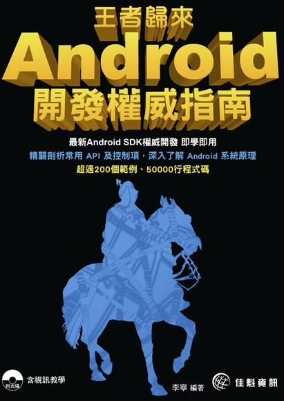 王者歸來:Android 開發權威指南