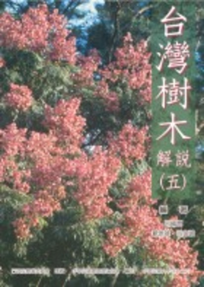台灣樹木解說(五)