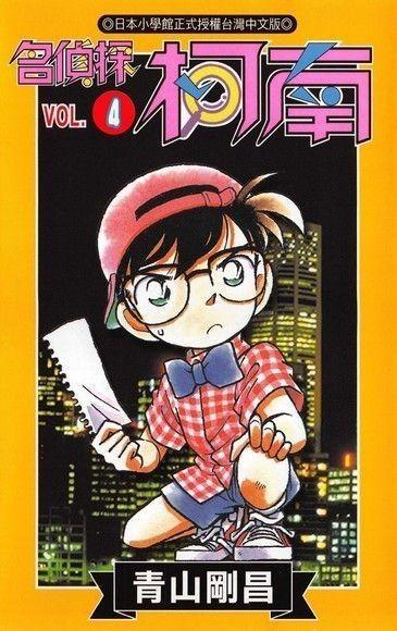 名偵探柯南(04)